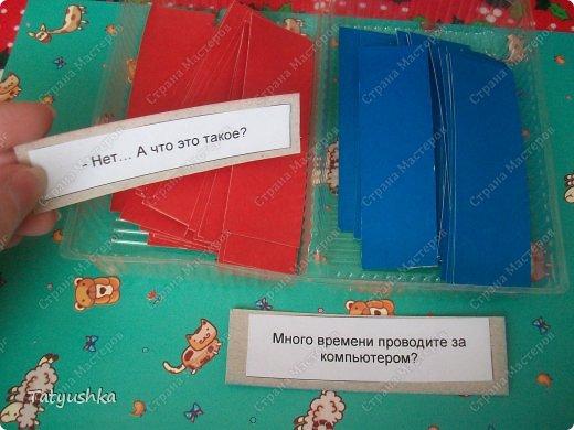 Или чем развлечь гостей... Может быть, для кого-то это давно известная игра, а кому-то она не знакома. А может знакома, но давно забыта? В любом случае, игру размещу, а Вы решайте сами нужна она или нет... Итак... В игру можно играть в возрасте от 7 лет до бесконечности. Заранее готовим карточки с вопросами и ответами. В моем варианте вопросы и ответы были распечатаны на принтере и приклеены на цветной картон: фото 8