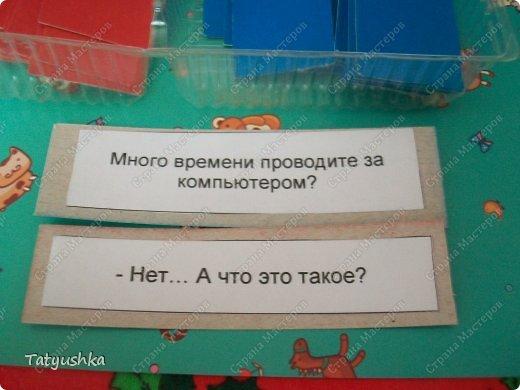 Или чем развлечь гостей... Может быть, для кого-то это давно известная игра, а кому-то она не знакома. А может знакома, но давно забыта? В любом случае, игру размещу, а Вы решайте сами нужна она или нет... Итак... В игру можно играть в возрасте от 7 лет до бесконечности. Заранее готовим карточки с вопросами и ответами. В моем варианте вопросы и ответы были распечатаны на принтере и приклеены на цветной картон: фото 9