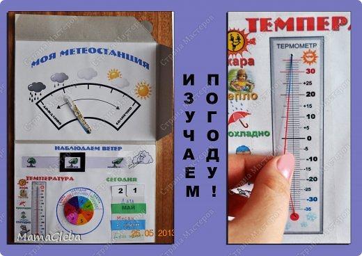 Приветствую на своей страничке! Хочу поделиться, какая метеостанция появилась у нас с ребенком. Выполнено всё на папке от цветного картона. фото 1