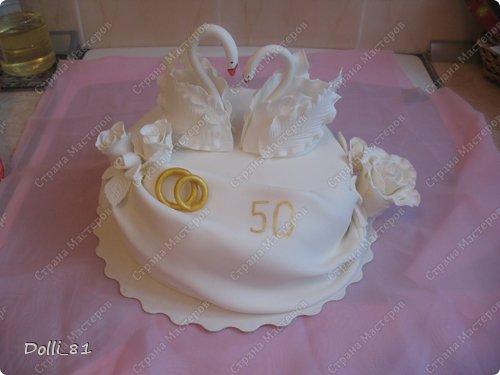 Это торт на золотую свадьбу.