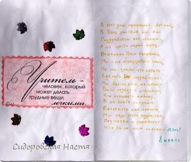Вот такую открытку я сделала своему классному руководителю на День Учителя. Открытка простенькая, ничего в ней заумного нет. Она желтого цвета потому, что дни сейчас мрачные, небо затянуто тучами, а так хочется тепла и солнышка... фото 3