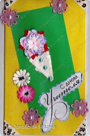 Вот такую открытку я сделала своему классному руководителю на День Учителя. Открытка простенькая, ничего в ней заумного нет. Она желтого цвета потому, что дни сейчас мрачные, небо затянуто тучами, а так хочется тепла и солнышка... фото 1