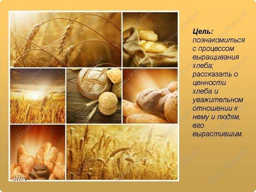 Хлеб всему голова своими руками