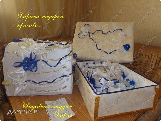 Дарите подарки красиво... или СИНЯЯ свадьба... фото 1