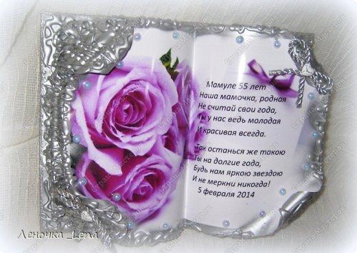 Здравствуйте мои дорогие. Вот такую книгу решила попробовать сделать Мамуле на юбилей. огромное спасибо за чудесный и очень подробный МК http://marrietta.ru/post293884799/?upd# фото 7