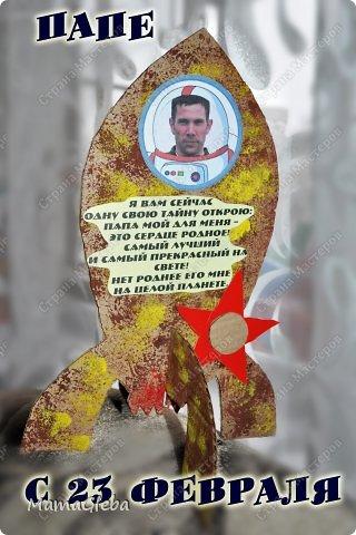 """Всем доброго дня. Понравилась нам идея подарка для папы в виде ракеты. <a href=""""http://www.udivimka.ru/podelki-k-23-fevralya-5-2962"""">Здесь</a> можно посмотреть МК."""