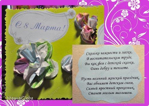 Добрый день! Мы с Глебом сделали несколько открыточек - для воспитателей и бабушек.