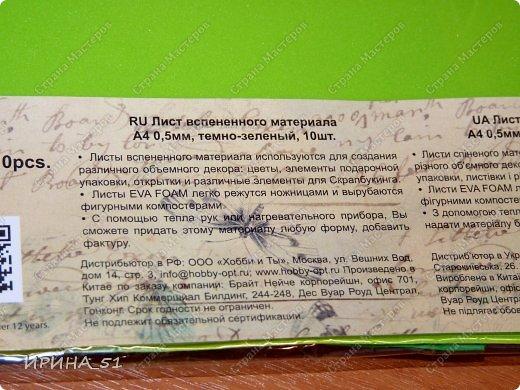 Здравствуйте! Сегодня у меня обзор материала под названием Фоамиран, фоам, фом, пластичная замша, пористая резина... (все это название одного и того же материала). Фоамиран – так называется декоративный материал, поставляемый из Ирана. Мастера, которые применяют его в своем творчестве, используют сокращенный вариант названия - фом. В состав пены, из которой и получается фоамиран, входят этилен и винилацетат. Именно это и обеспечивает наличие уникальных свойств, делающих его просто идеальным материалом для изготовления искусственных цветов. Мягкий, эластичный и практичный фом может быть использован и в детском творчестве, так как абсолютно не токсичен. В искусных руках листочек фома превращается в красивый лепесток, изгиб которого делает его похожим на настоящий. В продажу поступает фоамиран всех цветов и оттенков.  Я познакомилась с этим материалом не так давно, но уже сделала для себя  некоторые выводы по качеству и производителям этого материала. Решила поделиться с Вами, думаю начинающим будет полезна эта информация. У меня сейчас 4 разных фоама. Рассмотрим все с примерами на цветах. Итак, приступим.  фото 7