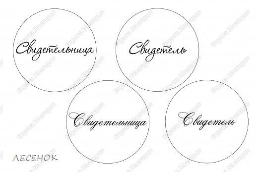 Значки свидетелей на свадьбу своими руками шаблоны 62