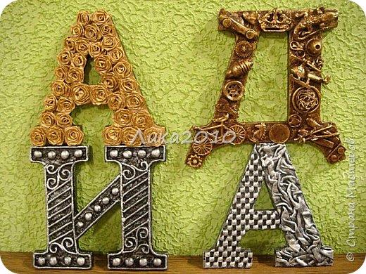 Заглавные буквы  членов моей любимой семьи.- каждая со своим характером и в разных техниках.