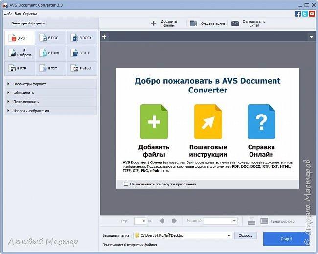 Здравствуйте все. Пока у меня ничего не лепится, буду вас развлекать видеоматериалами.  AVS Document Converter - программа для просмотра и конвертации разных типов документов. Поддерживает текстовые и графические файлы и конвертирует их в PDF, DOC, DOCX, RTF, TXT, ODT, HTML, JPEG, TIFF, EPUB и другие форматы. Поддерживает формат электронных книг DjVu и FB2 фото 2