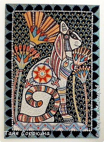 Вновь захотелось порисовать точками...вспомнила одну из своих любимых тем, основной рисунок кошки нашла в инете, но он был просто в чертеже...переделала его под себя, цветовая гамма тоже моя. Пёстренько, но в цветах древнего Египта. Богиня-кошка Баст. фото 3
