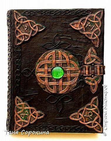 Продолжаю показывать работы из первой книги о пейп-арте...Это книга-шкатулка, сделанная из обычной конфетной коробки. Пыталась имитировать кожу и металл. Хотела сделать волшебную книгу, в которой можно хранить разные личные секретики))). Вдохновение для конкурса http://stranamasterov.ru/node/1048330  фото 1