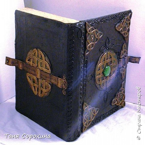 Продолжаю показывать работы из первой книги о пейп-арте...Это книга-шкатулка, сделанная из обычной конфетной коробки. Пыталась имитировать кожу и металл. Хотела сделать волшебную книгу, в которой можно хранить разные личные секретики))). Вдохновение для конкурса http://stranamasterov.ru/node/1048330  фото 3