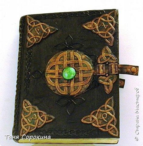 Продолжаю показывать работы из первой книги о пейп-арте...Это книга-шкатулка, сделанная из обычной конфетной коробки. Пыталась имитировать кожу и металл. Хотела сделать волшебную книгу, в которой можно хранить разные личные секретики))). Вдохновение для конкурса http://stranamasterov.ru/node/1048330  фото 6