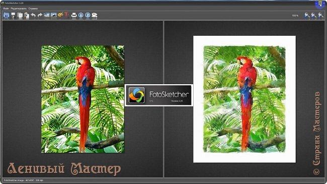 FotoSketcher — простая и небольшая программа для работы с фотографиями и различными изображениями, которая поможет автоматически создать из ваших цифровых фотографий  произведения художественного искусства.   Если вы хотите превратить портрет, фотографии вашего дома или красивый пейзаж в живопись, рисунок или чертеж, так в чем дело? FotoSketcher сделает эту работу за несколько секунд. Благодаря FotoSketcher можно создать потрясающие изображения и сделать оригинальные подарки для Ваших друзей или родственников.  СПЕЦИАЛЬНО ДЛЯ МОДЕРАТОРОВ САЙТА, в свете последних событий и во избежание снятия записи с публикации, сообщаю, что ниже расположен снимок (скриншот) интерфейса программы FotoSketcher с экрана МОЕГО монитора SAMSUNG.  Т.е. он авторский и я могу поставить на него свой логотип.  Технические характеристики и фото этого монитора, сделанное фотоаппаратом Nikon COOLPIX L21, могу предоставить в доказательство.   А то мало ли что...
