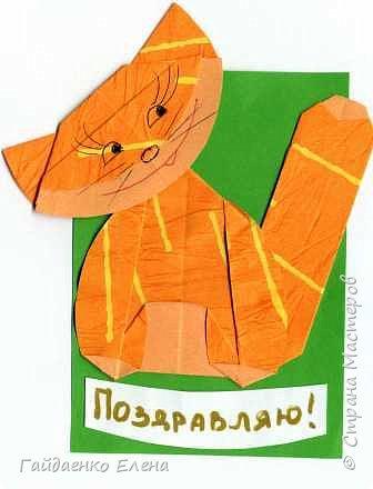 Аппликация, Оригами: Опять кот, но уже не тот