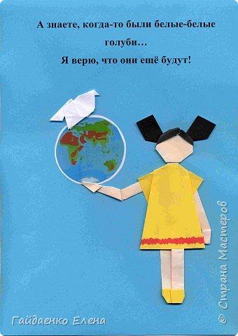 Аппликация, Оригами: Плакат