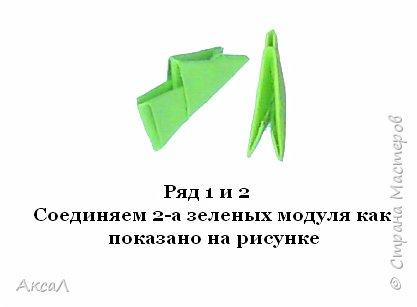 Оригами модульное: Клубничка фото 4