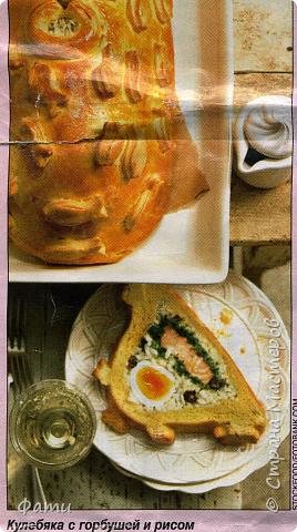 Рецепт кулинарный: Рецепт новогоднего пирога фото 1