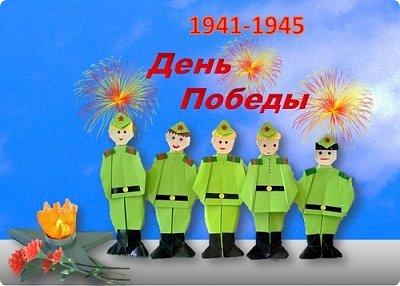Дорогие друзья!<br> <strong>9 Мая</strong> — особая и священная дата в истории России. В 2015 году исполнится 70 лет со дня Великой Победы советского народа над фашистскими захватчиками. Все эти годы память о бессмертном подвиге народа, отстоявшего независимость Родины, живет в сердце каждого россиянина.</p>
