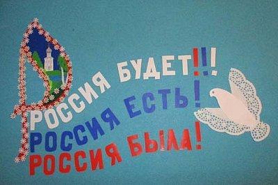 Россия – любимая наша страна!