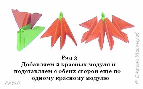 Оригами модульное: Клубничка фото 5