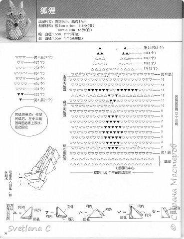 Оригами модульное: Лиса фото 2