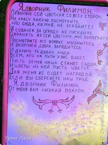 Я случайно набрела на дворик Филимона и не смогла пройти мимо, вот ведь какие мастера живут у нас в Москве... фото 2