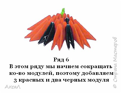 Оригами модульное: Клубничка фото 8