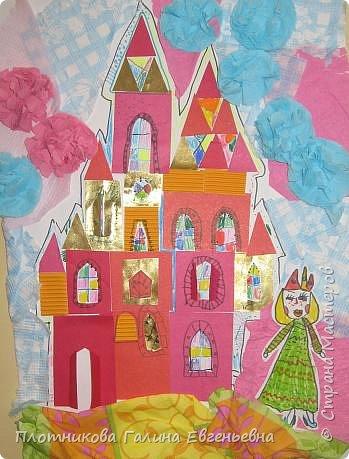 Аппликация:  Замок для принцессы
