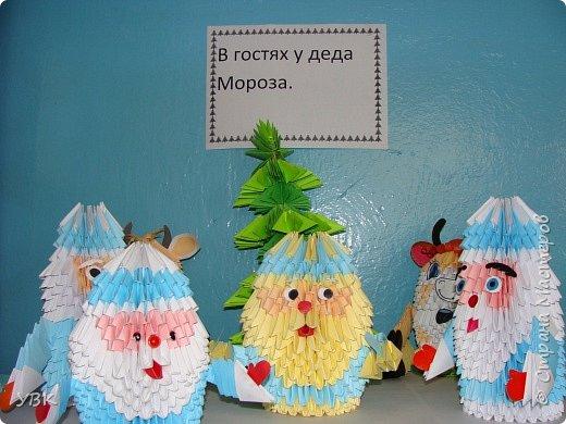 Оригами модульное: В гостях у дедов морозов. фото 2