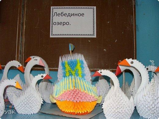 Оригами модульное: Наше лебединое царство. фото 2