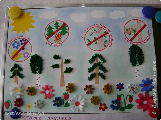 Плакат по охране природы