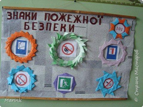 Оригами: Плакат пожарной безопасности фото 1