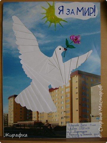 Айрис фолдинг: Голубь мира