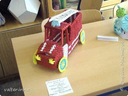 Оригами модульное: Пожарная машина