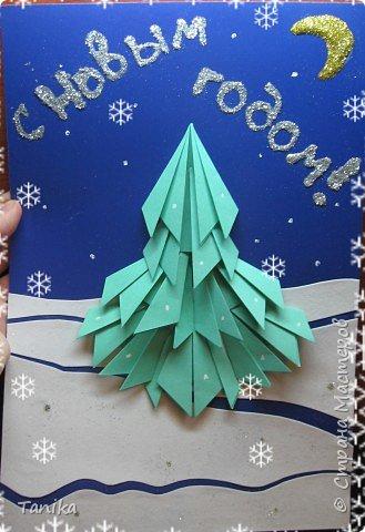 Оригами: новогодняя открытка