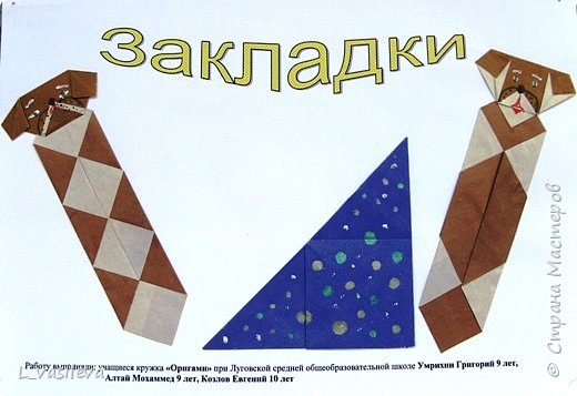 Оригами: Закладка