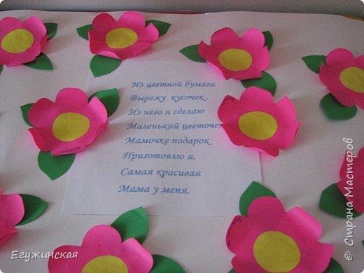 Аппликация: Цветочная  полянка