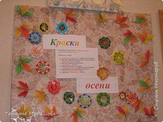 Оригами: Краски осени и Лебеди фото 2