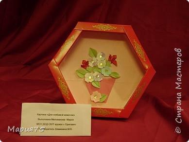 Оригами: работы моих учеников 2 фото 6