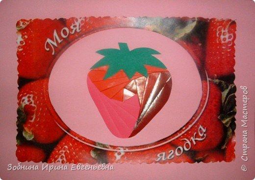 Айрис фолдинг: Моя ягодка