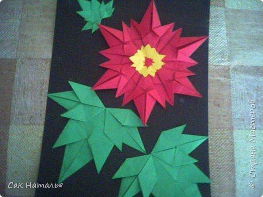 Оригами: Аленький цверочек