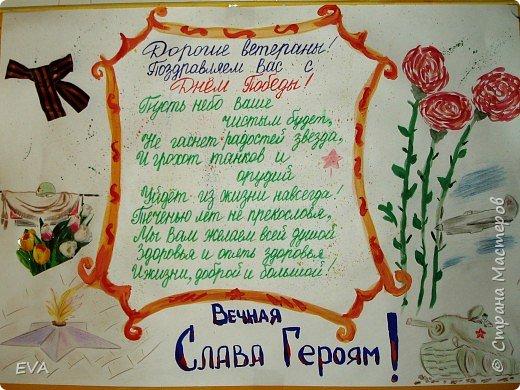 9 МАЯ - День Победы! фото 1
