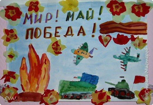 9 МАЯ - День Победы! фото 2