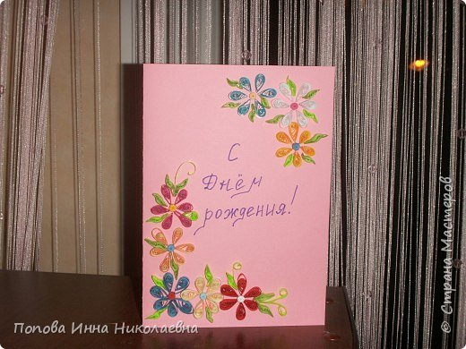 Как сделать открытку брату на день рождения на 6 лет