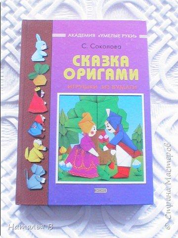 Замечательые книги по оригами фото 1