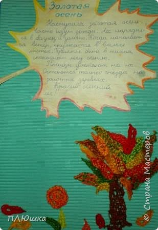 Вязание крючком: Золотая осень фото 1