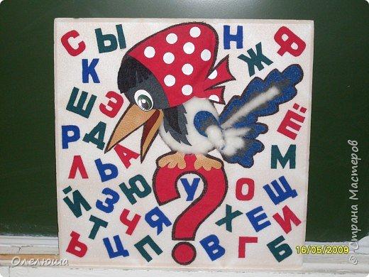 """Игра для дошкольников и младших школьников """"Веселый алфавит"""" фото 1"""